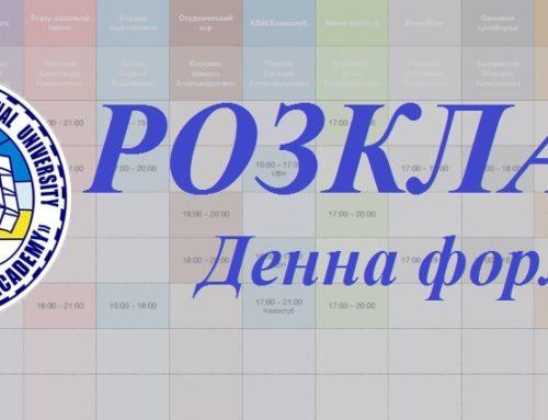 Розклад 21 тиждень (денна форма) 22.01.2018-26.01.2018 (Поточний)