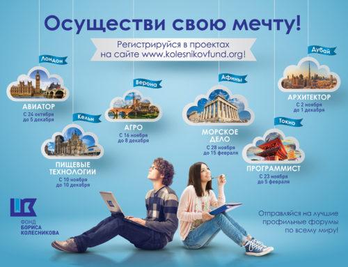 Конкурс «МОРСКОЕ ДЕЛО 2018»