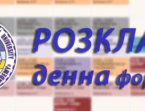Розклад 33 тиждень (Денна форма) 16.04.2018-20.04.2018 (Поточний)