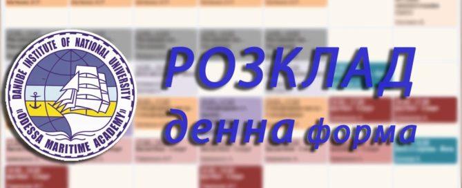 розклад - ДФ