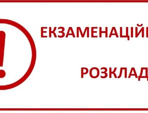 ГРАФІК іспитів екзаменаційної сесії 2018-2019 н.р.