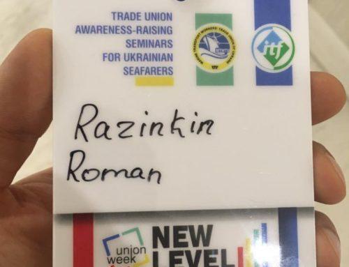 Международним семинар UNION WEEK — NEW LEVEL