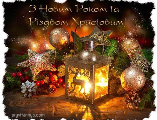Колектив ДІ НУ «ОМА» вітає всіх з Новорічними та Різдвяними святами!