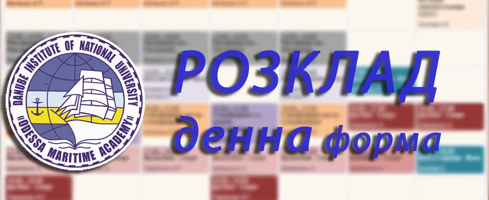 Розклад дистанційного навчання (денна форма) 08.06-12.06