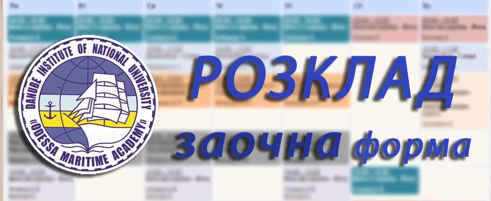 Розклад дистанційного навчання (заочна форма) (14.12 -17.12)