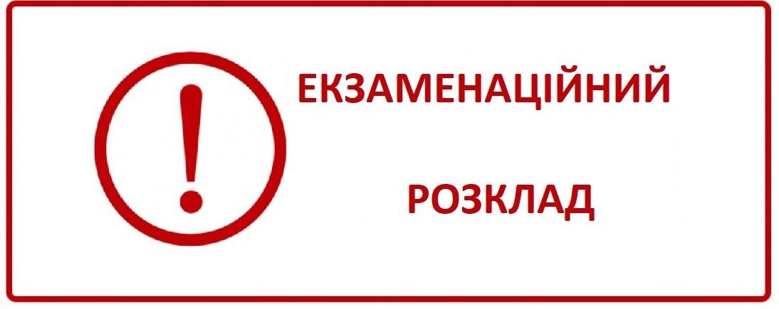 ГРАФІК іспитів екзаменаційної сесії 2018-2019 н.р